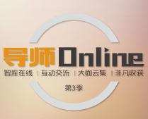 导师online第三季