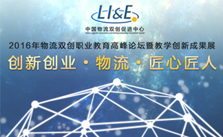 2016年物流双创职业教育高峰论坛