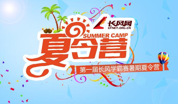 学霸赛暑期夏令营