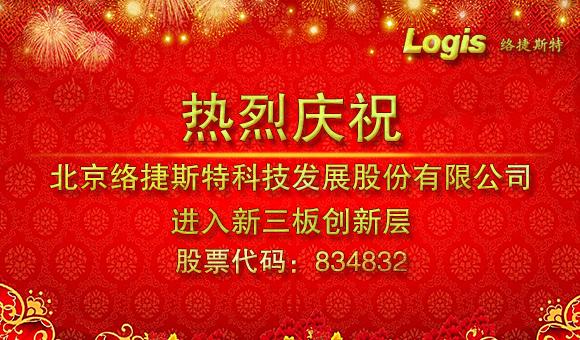 热烈庆祝北京络捷斯特科技发展股份有限公司进入新三板创新层