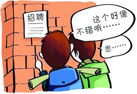 大学生兼职弊大于利_大学生兼职,他们的薪酬待遇如何?