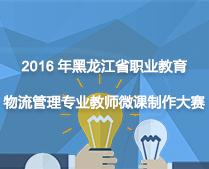 2016年黑龙江省微课比赛