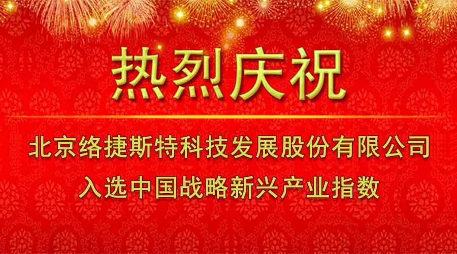 络捷斯特入选中国战略新兴产业指数