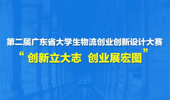 第二届广东省大学生物流创业创新设计大赛