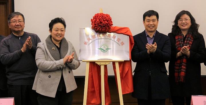 ca88亚洲城平台朋程教育研究院正式揭牌成立