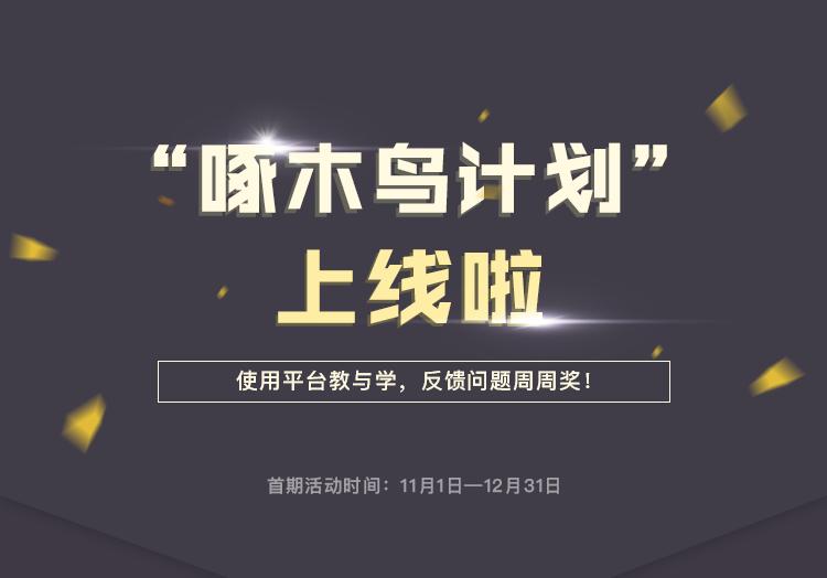 """产教融合平台""""啄木鸟计划""""活动上线啦!!!"""