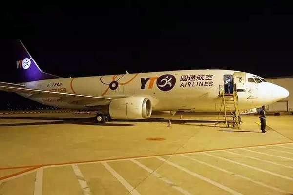 杭州圆通货运航空