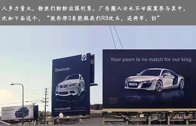图10 奥迪和宝马的户外广告创意大战-看烦了阿里和京东口水战,看看